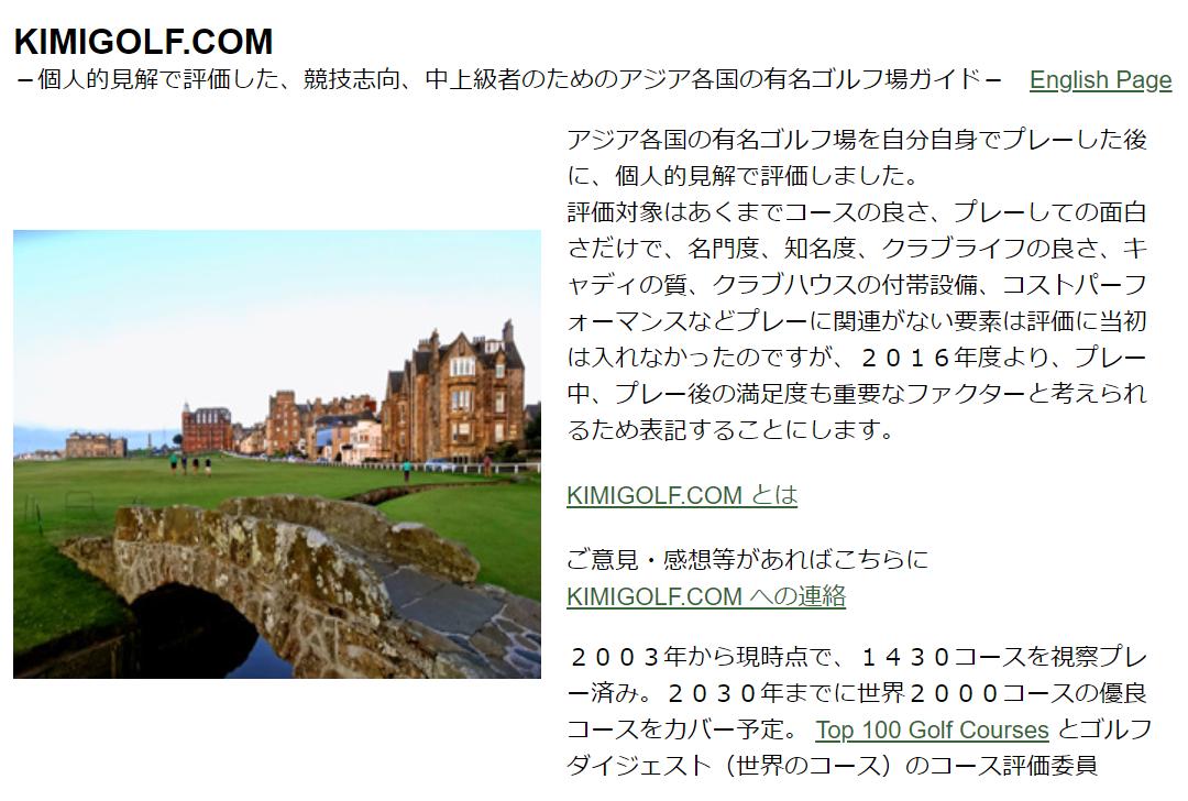KIMIGOLF.COM
